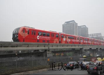 重慶輕軌3號線輕軌車身廣告效果如何呢圖片